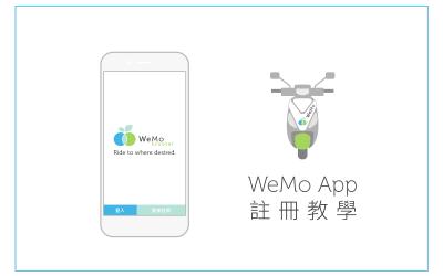 WeMo App註冊教學