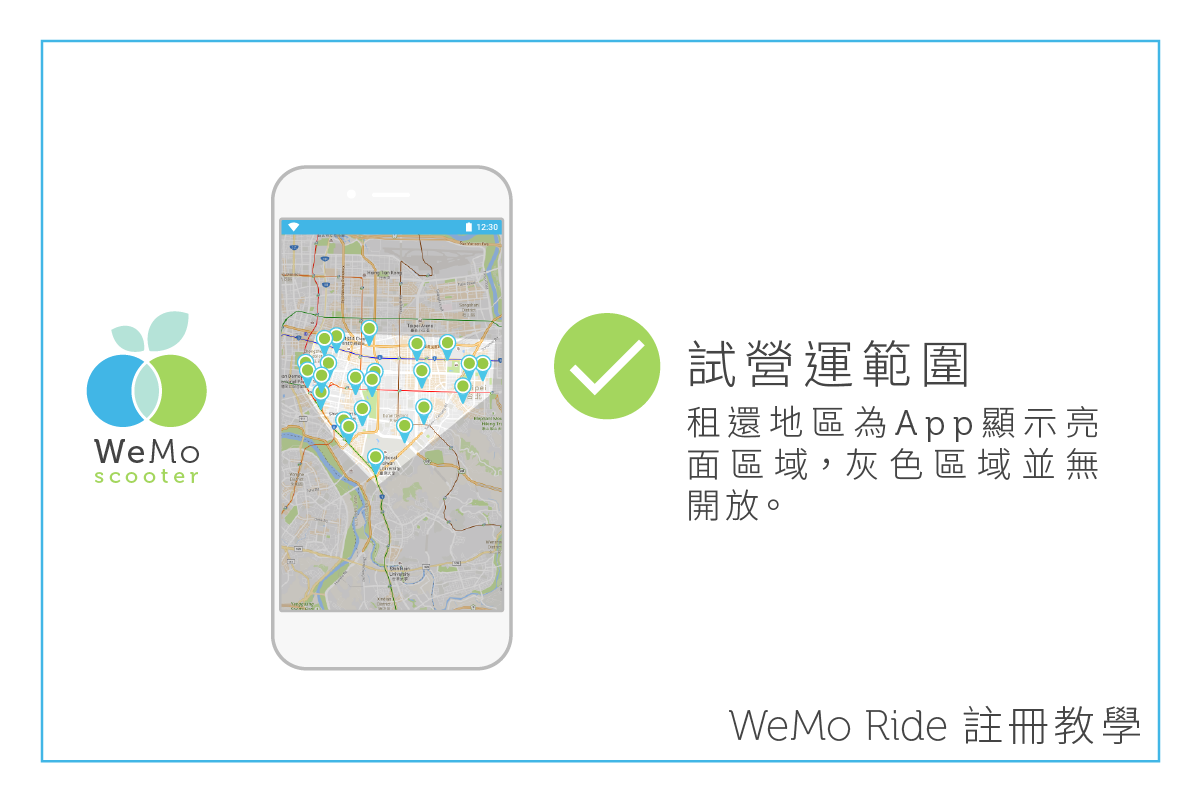Quick Guides_WeMo Ride 3