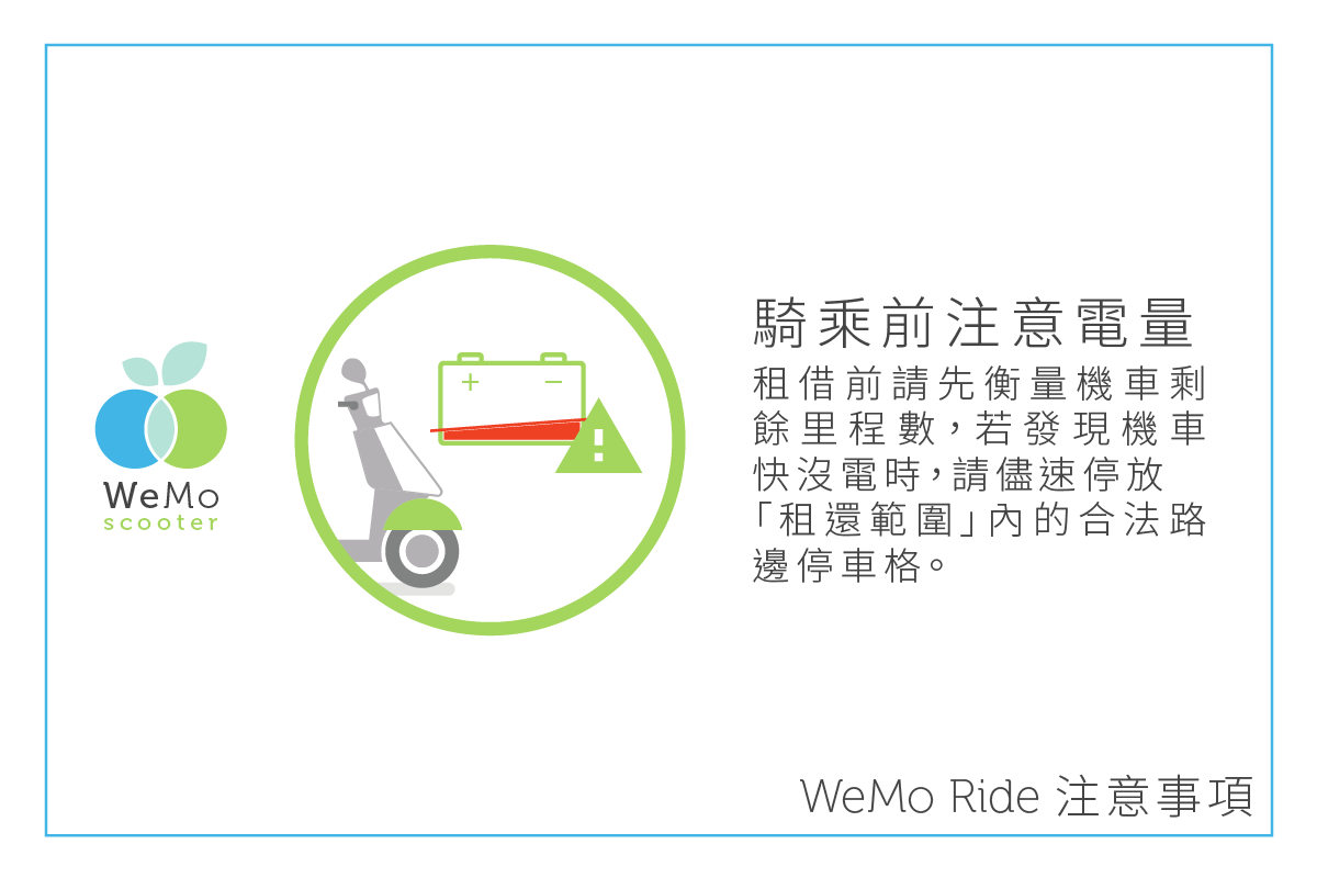 Quick Guides_WeMo Ride 4