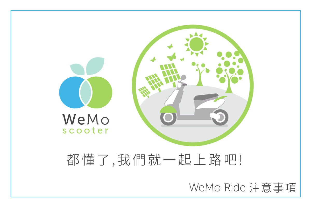 Quick Guides_WeMo Ride 8