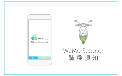 WeMo Scooter騎乘須知