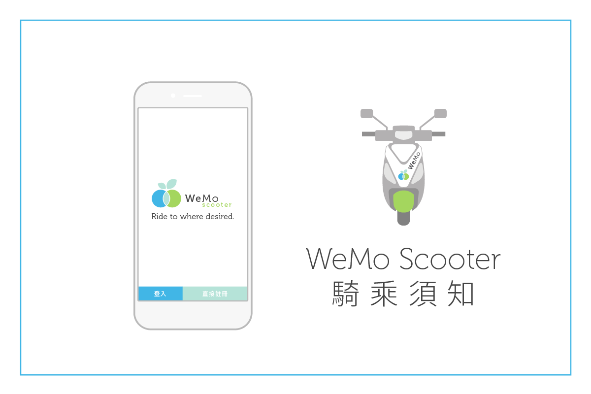 Quick Guides_WeMo Scooter 1