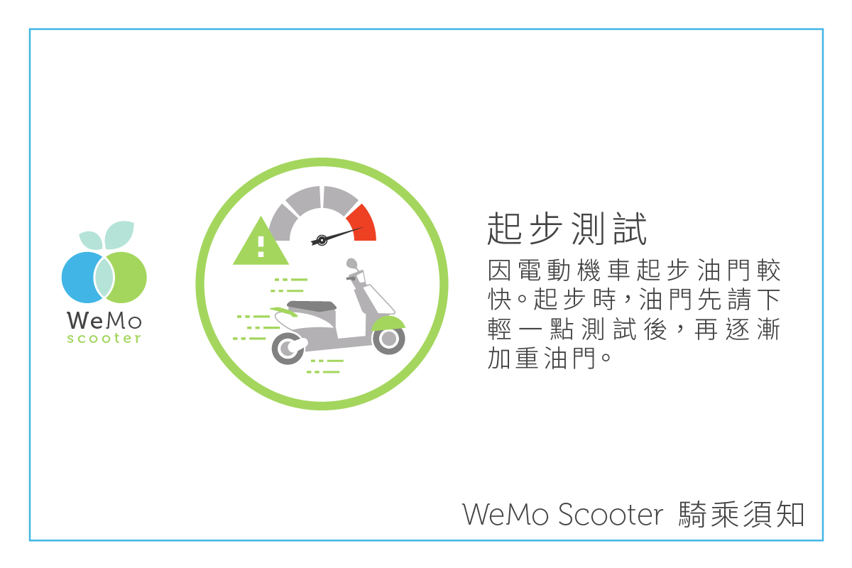 Quick Guides_WeMo Scooter 2