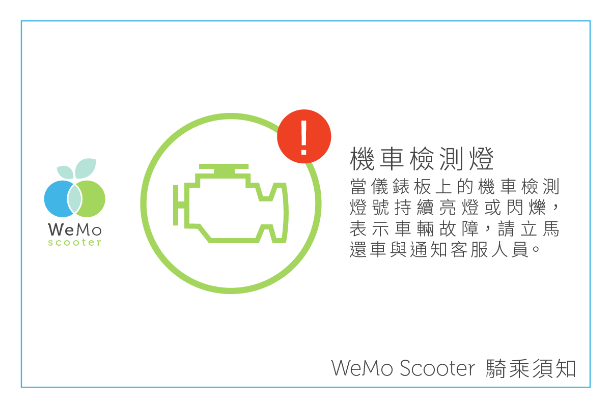 Quick Guides_WeMo Scooter 4