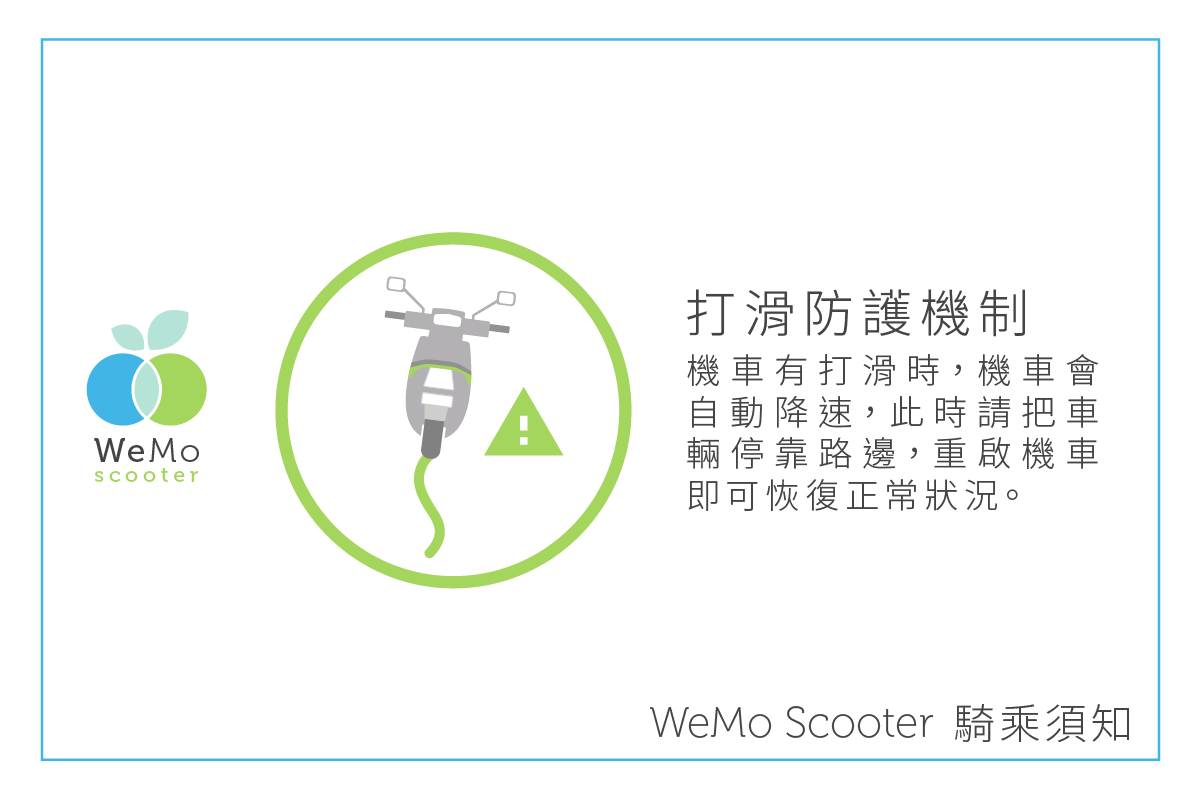 Quick Guides_WeMo Scooter 5