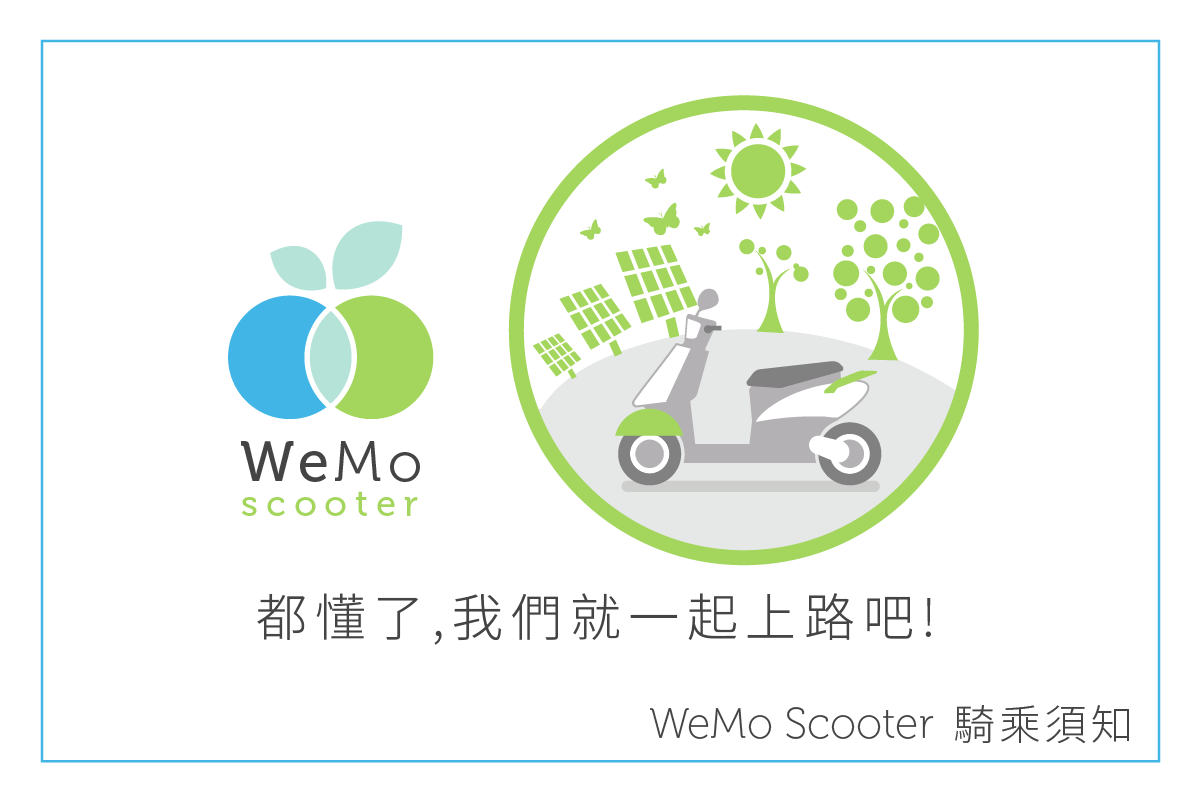 Quick Guides_WeMo Scooter 6