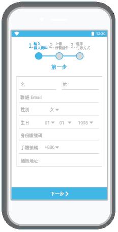 registration_phone