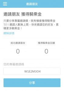 App邀請朋友頁面