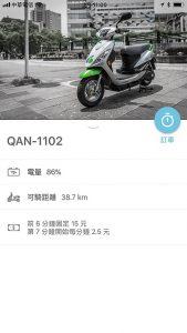 WeMo App 截圖7
