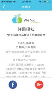 WeMo 截圖2