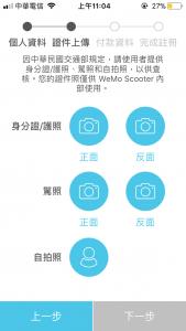 WeMo App截圖4