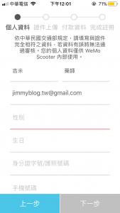 WeMo截圖3