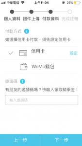 WeMo App 截圖3