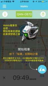 WeMo App截圖8