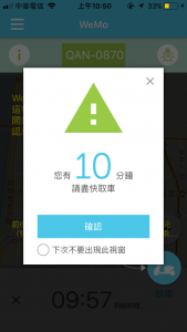 WeMo App 截圖9
