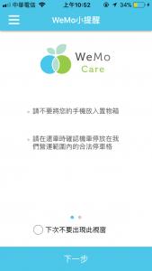 WeMo App 截圖13