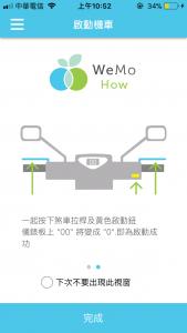 WeMo App截圖14