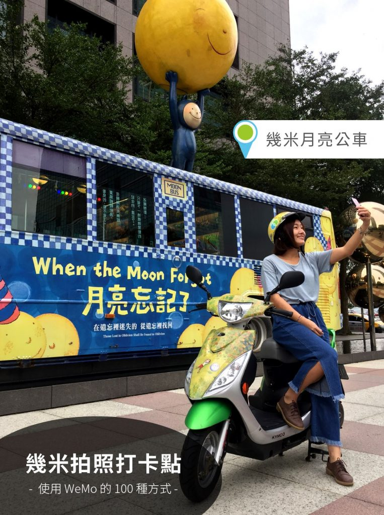WeMo x 幾米公車