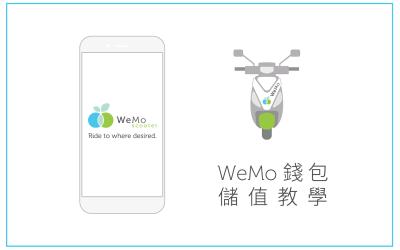 WeMo 錢包 儲值教學
