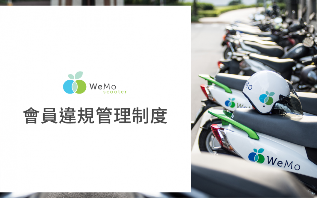 WeMo Scooter 會員管理制度第一波部落格公告