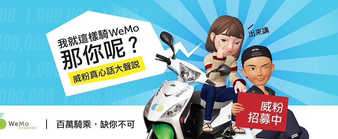 【我就這樣騎 WeMo,那你呢?】威粉真心話大聲說!