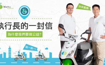 WeMo Scooter執行長吳昕霈:為什麼我們不賺錢還要做公益?