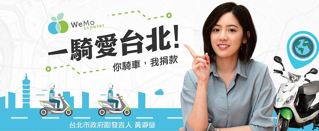 【一騎愛台北雙重活動|你騎車、我捐款】騎一捐一!和學姊一起為環境做對的事