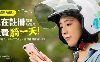 共享智慧機車 WeMo Scooter 新年做公益  募集騎乘數!