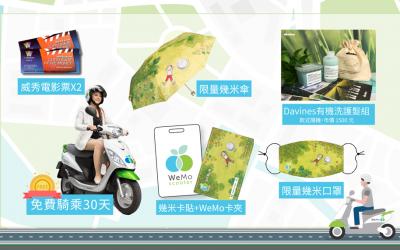 慶聖誕!共享機車 WeMo Scooter 送大禮 最大獎30天免費騎