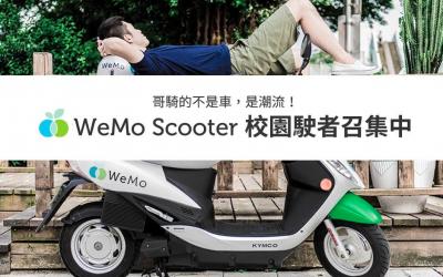 共享機車                                  WeMo Scooter 徵求校園大使 邀學子賺人氣獎學金