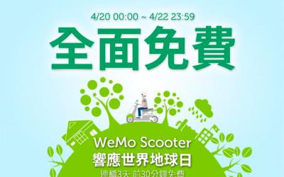 響應世界地球日! 4/20-22 共享機車 WeMo Scooter 前30分鐘全面 0 元