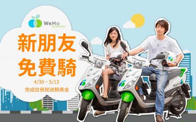 夏日大作戰!加入綠色運輸新會員免費體驗 – 4/30-5/13  WeMo Scooter 新會員免費騎