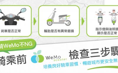 《WeMo Scooter 安全宣導系列》騎乘時不可不知的三件事