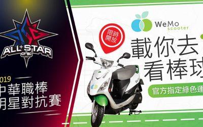WeMo Scooter 挺2019中華職棒明星賽  限時快閃新莊棒球場 棒球首次結合智慧出行方案  WeMo Scooter 為官方指定綠色運輸 挺台灣國球 新莊1元紅標車騎回家 留言互動送限量門票