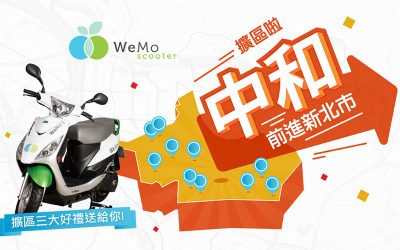 【WeMo Scooter 前進新北再擴區!中和我們來了】