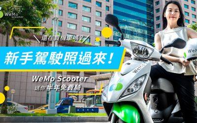 搶進暑假機車考照潮  智慧出行服務 WeMo Scooter 補助騎乘金 網羅綠騎族新生  參加新手駕駛照過來 再抽半年服務免費騎