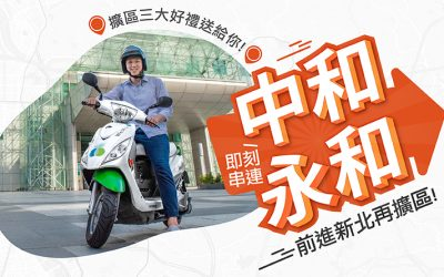 【WeMo Scooter 前進新北再擴區!永和我們來了】