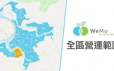 WeMo Scooter  宣布新北市再擴永和區 建構大台北交通生活圈 公開共享機車消費者洞察  超過八成五肯定專人換電服務