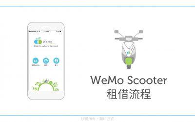 WeMo Scooter App 租借畫面教學