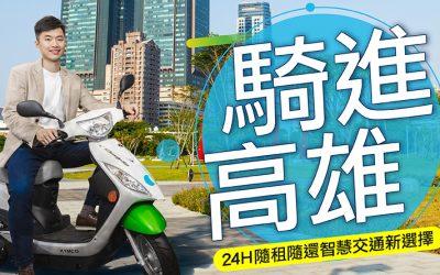 全台最大隨租隨還車聯網服務 WeMo Scooter 10/21 騎進高雄!