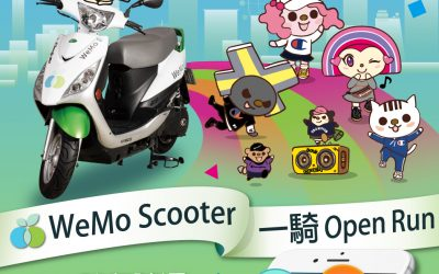 2019 OPEN!大氣球遊行一騎來 智慧出行 WeMo Scooter 打造專屬啦啦車隊  12/14 -12/15 限時兩天高雄全面0元免費騎 樂騎OPEN小將專屬造型車綠色遊