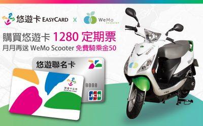 悠遊卡首度攜手WeMo Scooter  1,280元定期票每月免費拿50元轉乘優惠 大眾運輸結合智慧出行服務 預計28萬人受惠  提供雙北交通新選擇