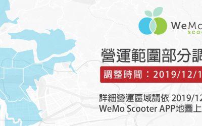 WeMo Scooter 營運範圍部分調整通知】調整時間:2019/12/16 00:00 起