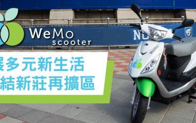 擴展多元新生活,WeMo Scooter 12/16 正式開放新莊區!