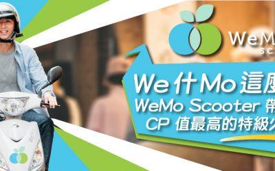 We什Mo這麼餓:校園駛者帶你品嚐 CP 值最高的特級火鍋