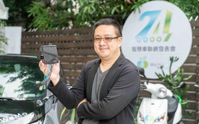 WeMo Scooter 發展多元運具 電動二輪技術躍四輪電動汽車  重新定義智慧車聯網服務  籌備車聯網研發中心 佈局智慧城市交通移動市場