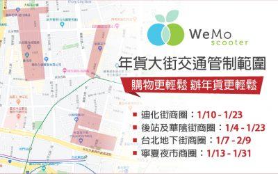 「2020 台灣年味在台北」年貨大街周圍路段交通管制宣導