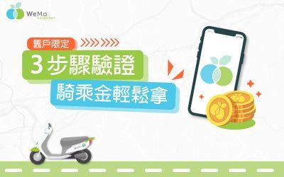【舊戶專屬優惠】三步驟驗證手機號碼,輕鬆拿騎乘金!
