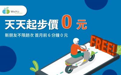 【新朋友必知】30 天內不限趟次前 6 分鐘通通 0 元|24 小時共享機車 WeMo Scooter