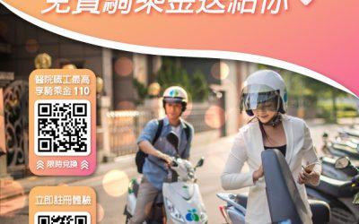 共享機車 WeMo Scooter 支持醫護人員 醫護關懷交通專案上線 防疫不缺席自主加強營運車輛消毒